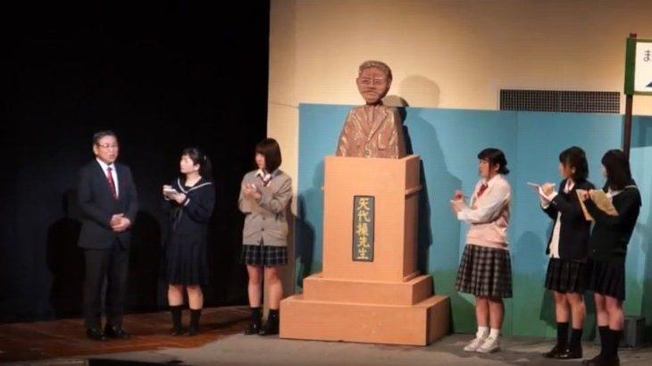 劇団しあたあ・近松『青雲の人 ~矢代操、明治大学創立への道~』